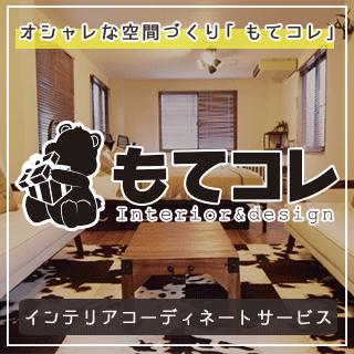 もてコレ:インテリアコーディネートサービス東京