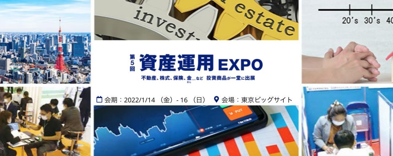 【大反響御礼】東京資産運用EXPOに出展しました!