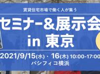 【横浜】賃貸住宅フェアのご案内